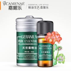 嘉媚乐(CAMENAE)天竺葵精油10ml