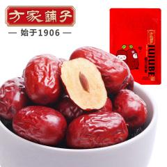 【方家铺子_灰枣】新疆特产枣子 灰枣 红枣250g