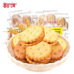 味滋源蛋黄味 黑糖饼干日式小圆饼独立包装106袋*5夹心网红饼干零食下午茶小孩都爱吃