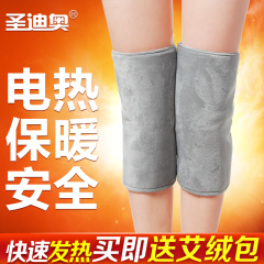 圣迪奥 电热护膝 速热安全保暖 男女士老年人护膝盖护腿 老寒腿