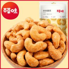 百草味【炭烧腰果190g*3包】 坚果零食 休闲零食坚果干果炒货