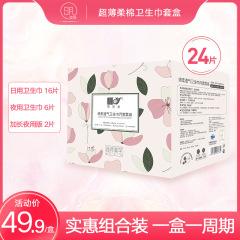 明澄雅卫生巾月度套盒艾草日夜实惠组合装 M5